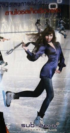Anna D for SUB-ZERO print ad(@Esplanade)