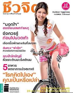 Jennifer Politanont@Model Society International (MSI) Modeling Agency in Bangkok Thailand By Miss Josie Sang_03