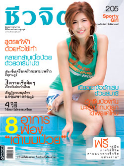 Jennifer Politanont@Model Society International (MSI) Modeling Agency in Bangkok Thailand By Miss Josie Sang_40