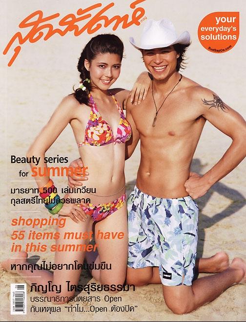 Jennifer Politanont@Model Society International (MSI) Modeling Agency in Bangkok Thailand By Miss Josie Sang_58