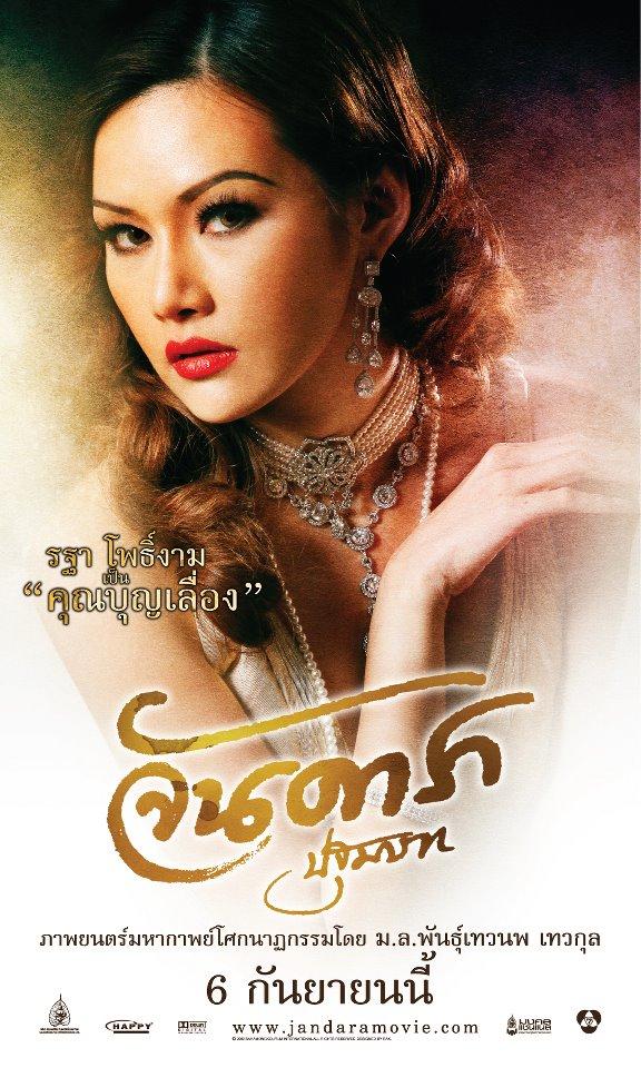 จันดารา ปฐมบท-Jan Dara 2012-Yayaying-Rhatha Phongam (2)