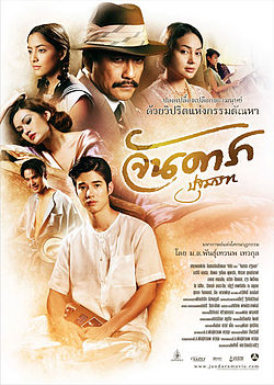 จันดารา ปฐมบท-Jan Dara 2012-Yayaying-Rhatha Phongam (6)