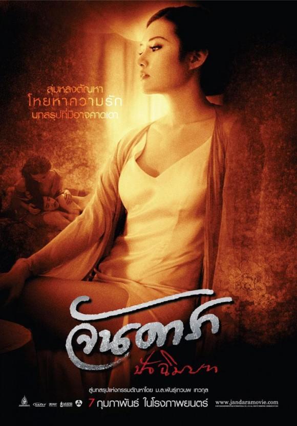 จันดารา ปัจฉิมบท-Jan Dara 2013-Yayaying-Rhatha Phongam (26)