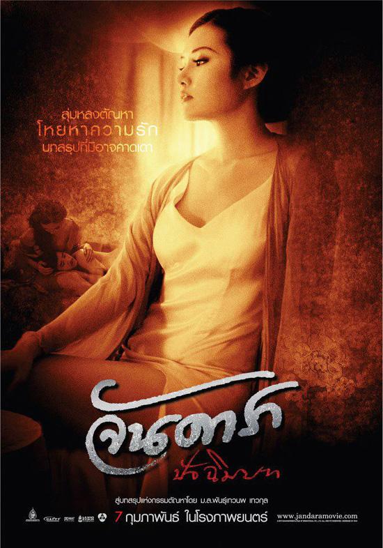 จันดารา ปัจฉิมบท-Jan Dara 2013-Yayaying-Rhatha Phongam (4)